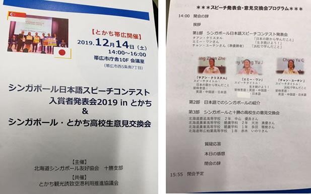 シンガポール日本語スピーチコンテストの中川郁子(ゆうこ)写真