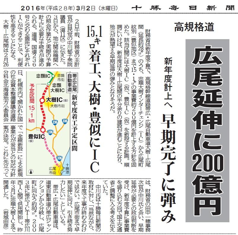 2016.3.2 広尾道(勝毎)
