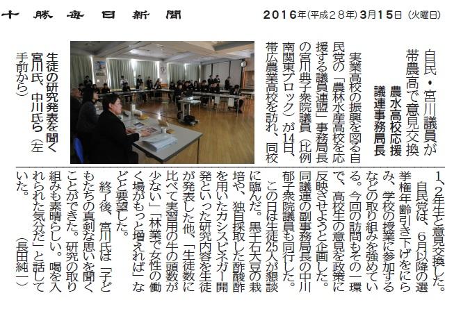 2016.3.15 農髙