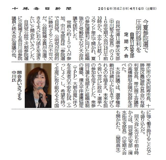 2016.4.16 自民党定期大会