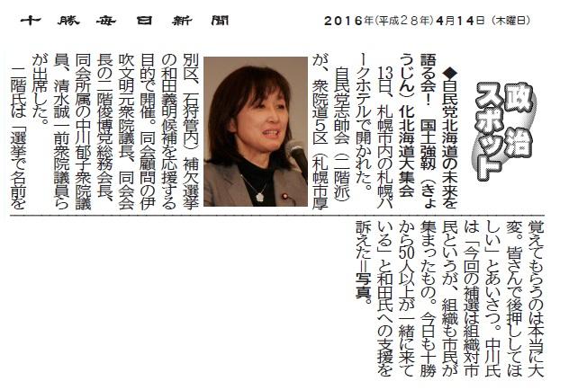 2016.4.14 札幌集会(勝毎)