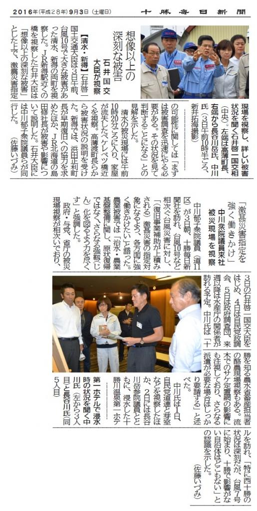 9.3 石井大臣台風被害視察・十勝川温泉被害視察