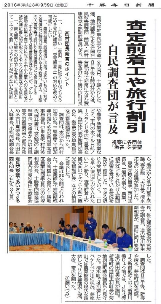 9.9 自民党調査団