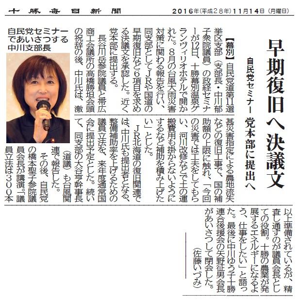 11.14 政経セミナー
