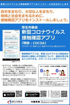 自分をまもり、大切な人をまもり、地域と社会をまもるために接触確認アプリをインストールしましょう。厚生労働省新型コロナウイルス接触確認アプリCOVID-19 Contact Confirming Application
