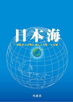 外務省が作成した、日本海、国際社会が慣れ親しんだ唯一の名称というPDF資料になります。