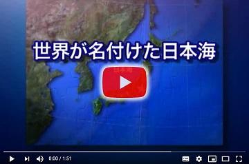 世界で名付けた日本海。youtube動画です。