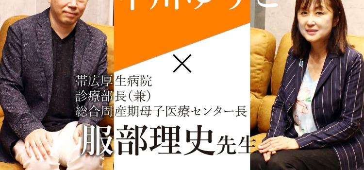中川郁子(ゆうこ)と服部理史先生の対談インタビュー
