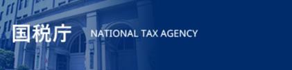 国税庁バナー