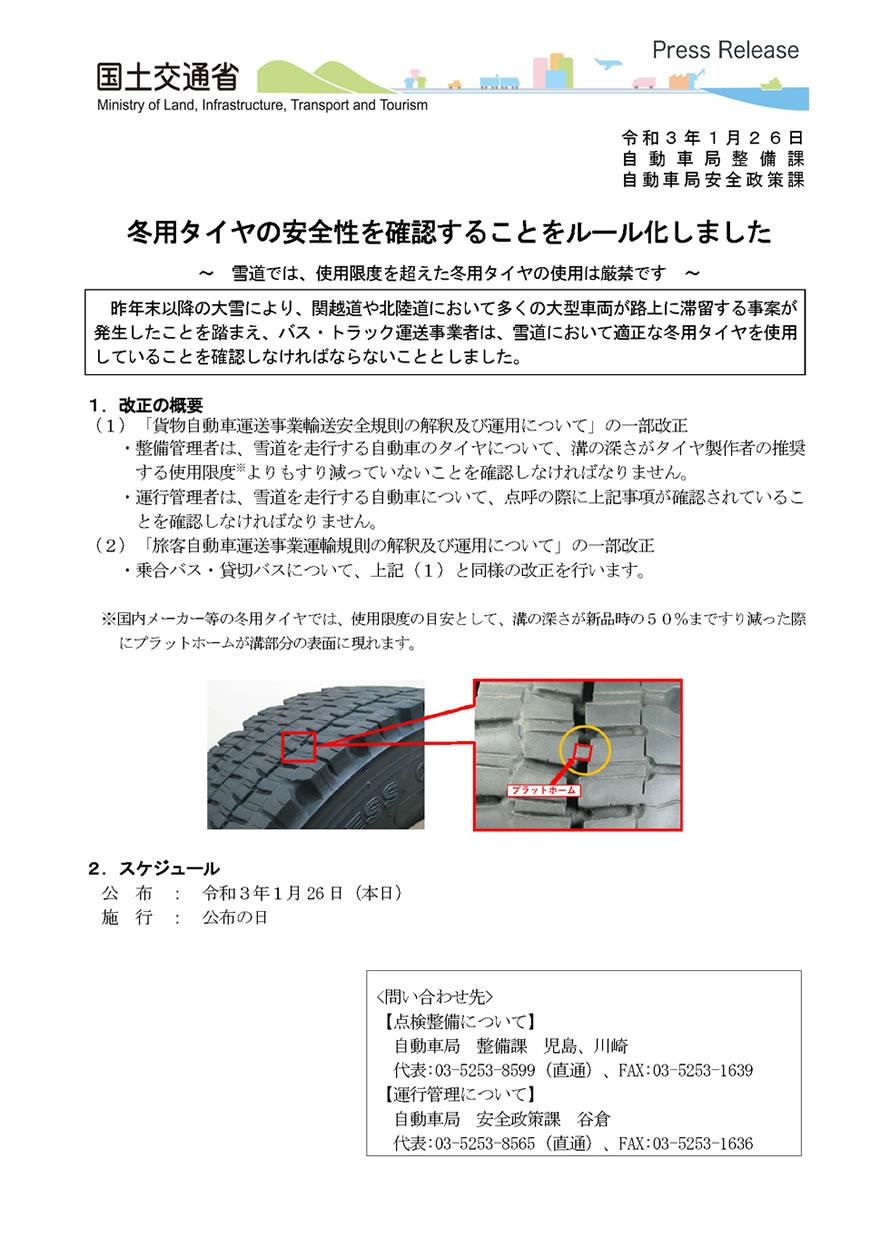 冬用タイヤの安全性を確認することをルール化しました。国土交通省資料を中川郁子(ゆう子)が共有いたします。