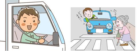 交通マナー・安全運転のイメージ