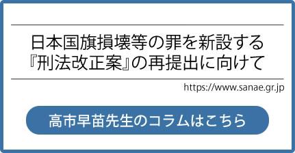 高市早苗先生のコラムを中川郁子(ゆう子)がご紹介します。