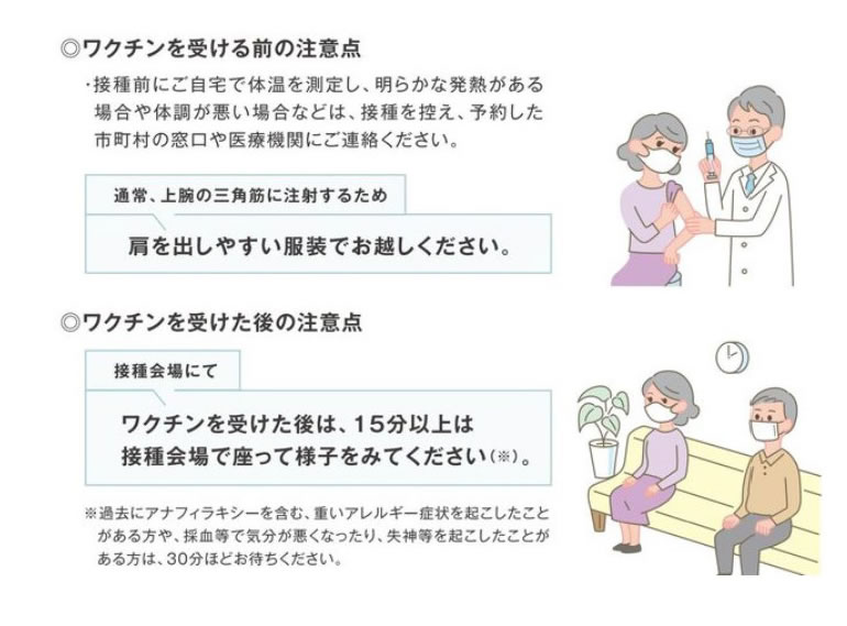 ワクチンを受ける前の注意点、受けた後の注意点