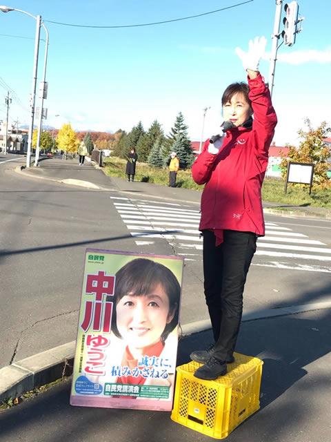 中川郁子ゆうこ 街頭演説の写真