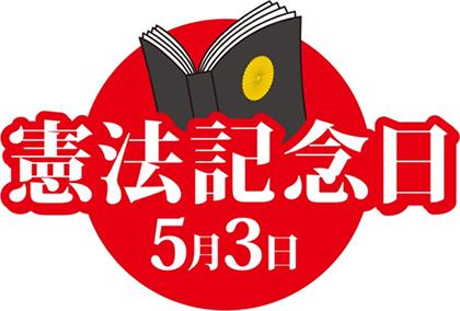 憲法記念日イラスト
