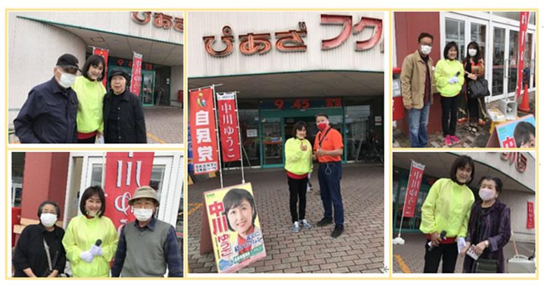 中川ゆうこ・中川郁子と十勝の皆様方との写真