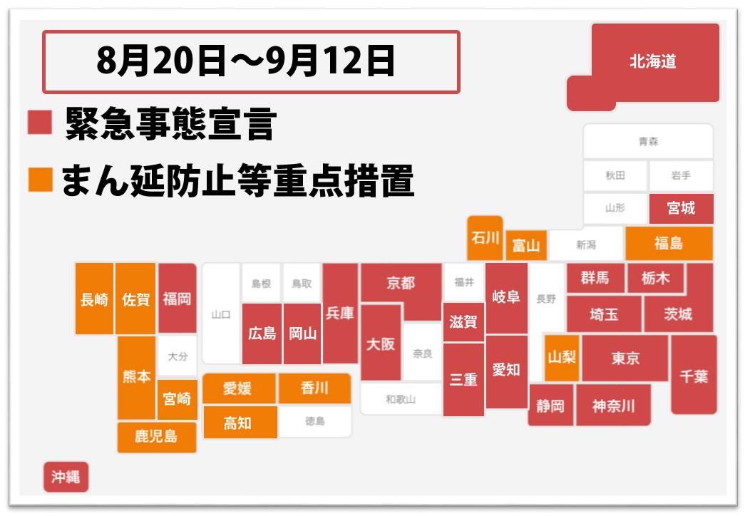 緊急事態宣言一覧地域、北海道も発出されました