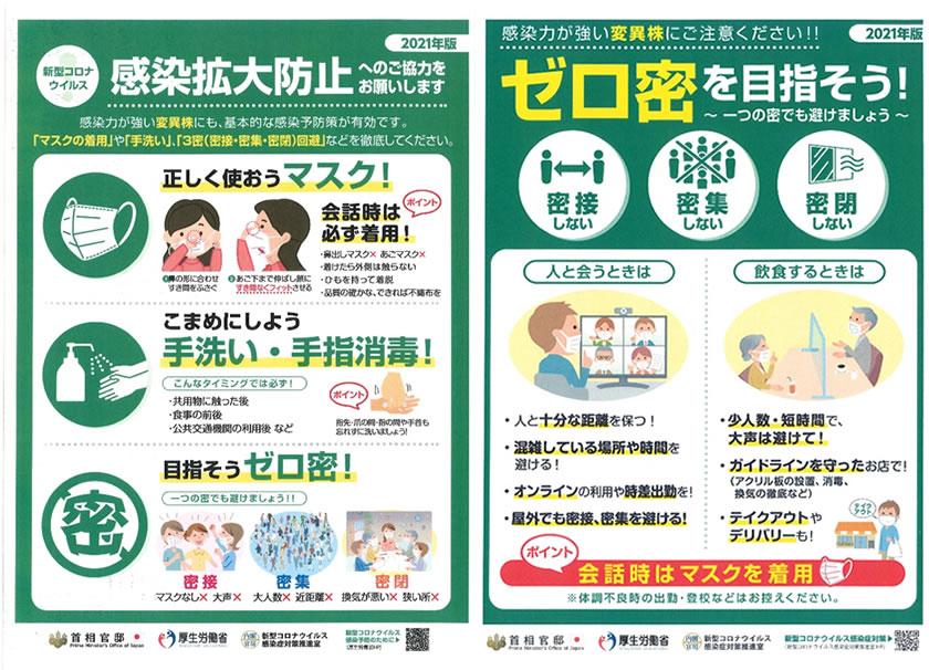 新型コロナウイルス感染予防