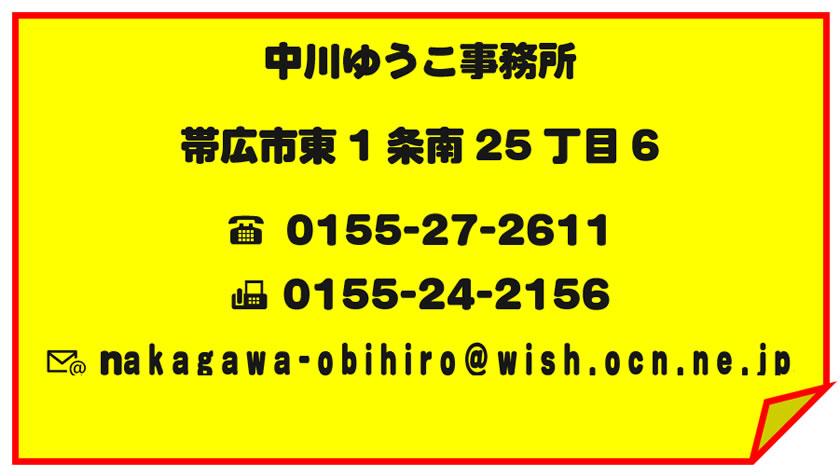 北海道帯広中川郁子(ゆうこ)事務所