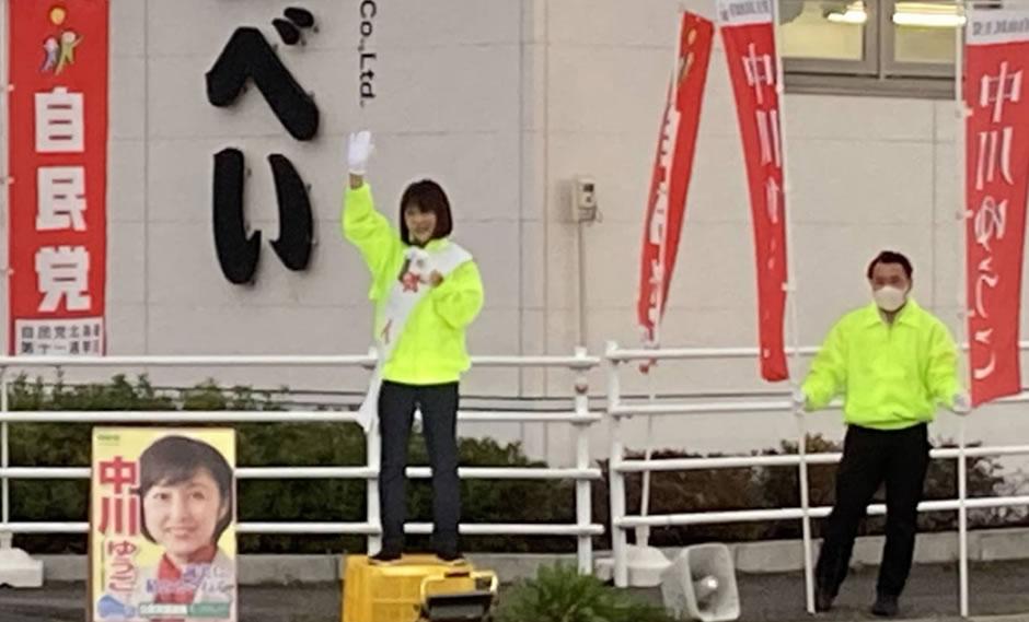 中川ゆうこ(郁子)の街頭演説